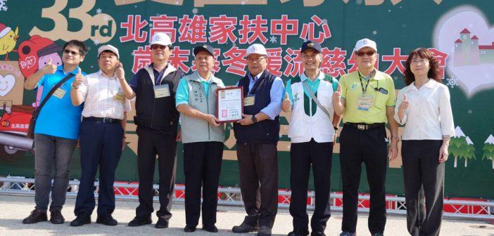 台灣中油與北家扶中心舉辦「歲末寒冬暖流慈幼大會」
