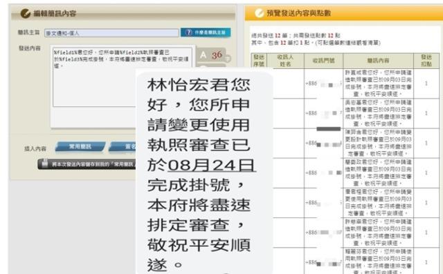 屏東建管審查資訊透明化 9月1日起主動簡訊通知審查進度